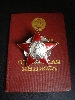 Order of the Red Star, #3206882