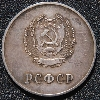 RSFSR Early SILVER Honored Graduate Coin