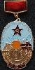 Railroad Commemorative Badge