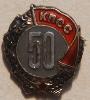 CPSU Membership Badge for 50 Years' Membershi..,