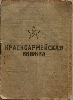 Chudnovskii Soldier Booklet