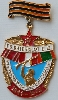 31 Guards Vitebsk Rifle Division Veteran Badg...