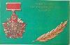 Soviet Border Guard Card