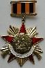 11th Guards Army Veteran Badge