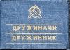 1980's Druzhinnik Doc