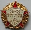 383 Rifle Division Veteran Badge
